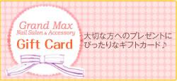 ギフトカード