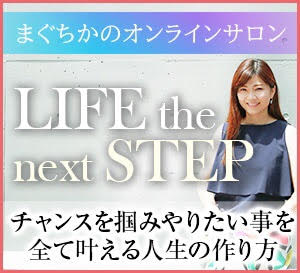 まぐちかオンラインサロン『LIFE the next STEP 』をOPEN!!